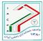 جامعه حسابداران رسمی ايران